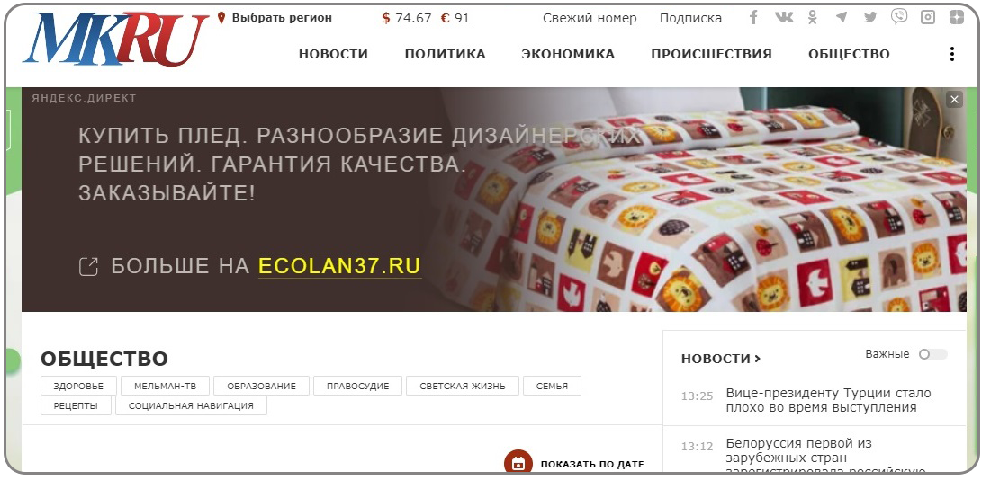 Объявление на Московском Комсомольце