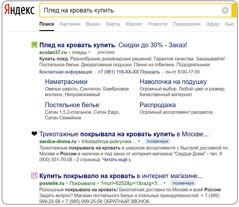 Размещение в Яндекс