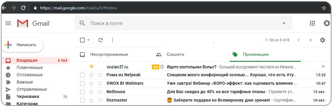 Пример на Gmail