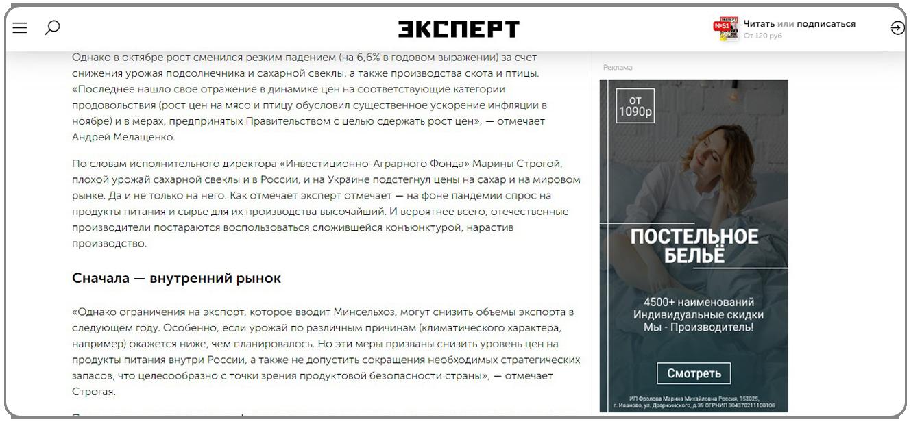 Размещение на Expert.ru