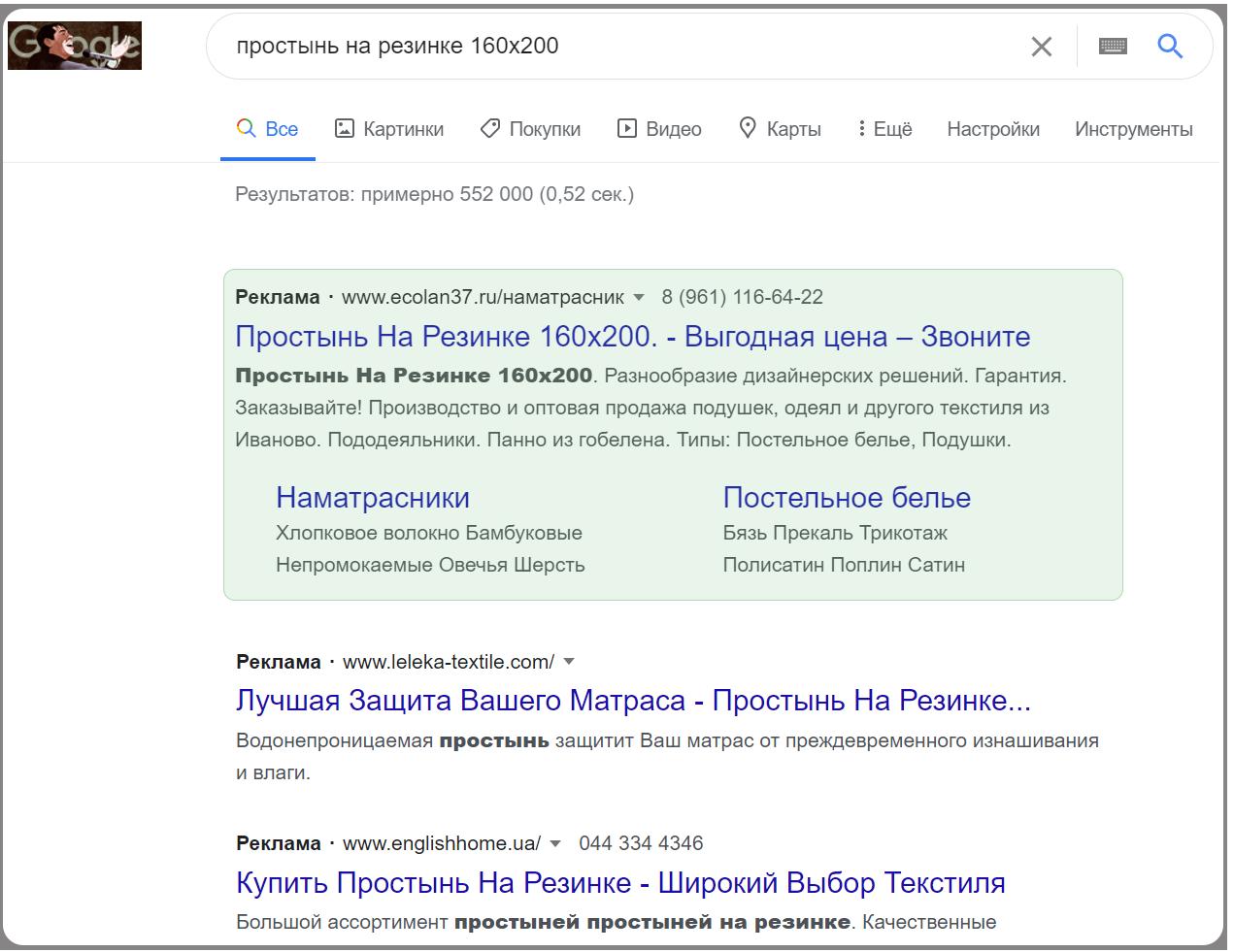 Реклама в Гугл поиске