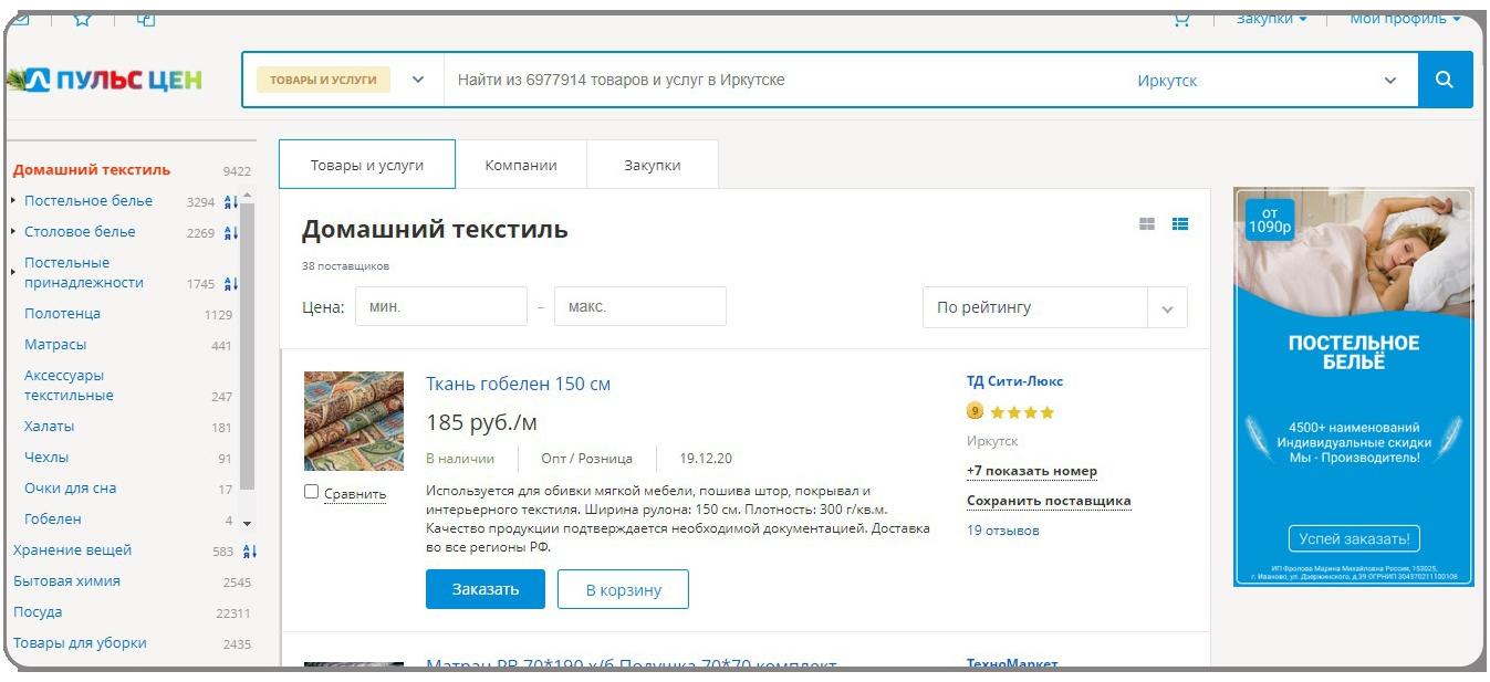 Баннер на pulscen.ru
