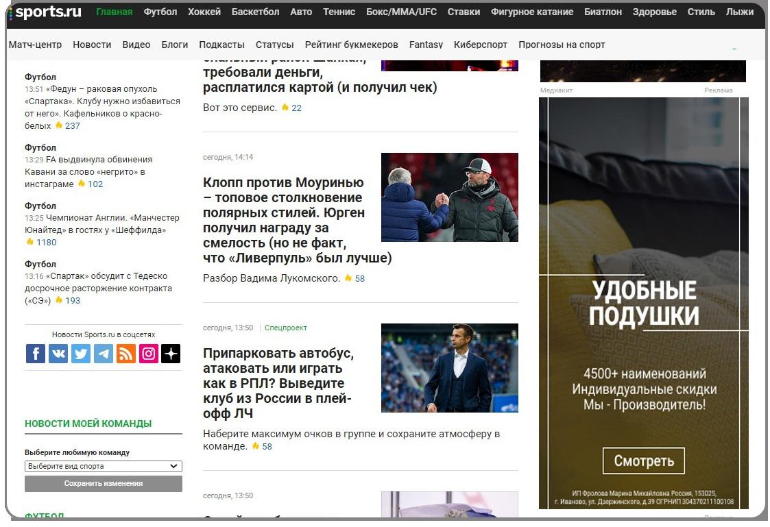 На Спортс.ру