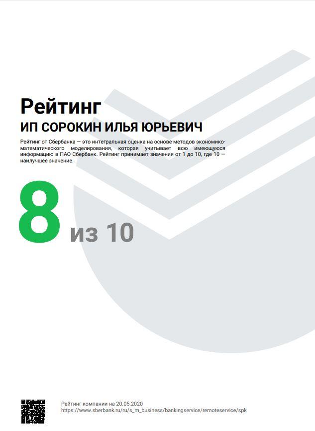 Сбер рекомендует ЛИДОВ.РФ